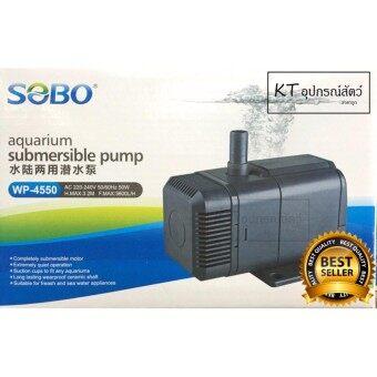 SOBO Wp-4550 ปั๊มน้ำขนาดใหญ่ กำลังสูง