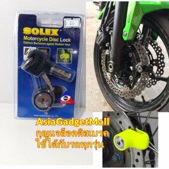 ต้องการขาย กุญแจล็อคดิสเบรค SOLEX 9025 สีดำ กุญแจล็อคจักรยานยนต์ มอเตอร์ไซด์