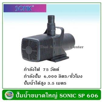 ปั้มน้ำขนาดใหญ่ Sonic SP 606