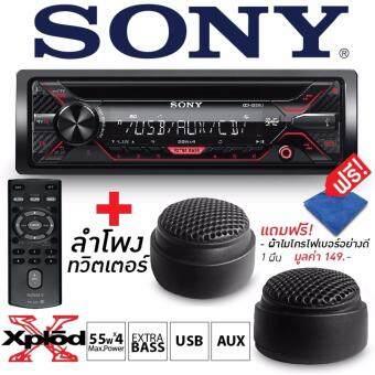 SONY วิทยุติดรถยนต์วิทยุเครื่องเสียงติดรถยนต์ตัวรับสัญญาณแบบสเตอริโอ เครื่องเสียงรถยนต์ แบบ1DIN โซนี่ SONY CDX-G1200U + ลำโพงทวิตเตอร์ลำโพงเสียงแหลมทวิตเตอร์