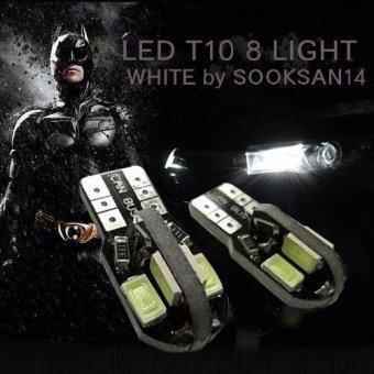 sooksan14ไฟหรี่LED 8Light T10 x 2ชิ้น(สีขาว)