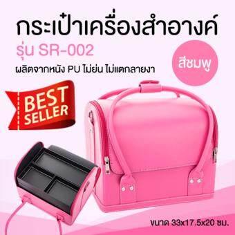 กระเป๋าเครื่องสำอางค์ กระเป๋าใส่เครื่องสำอาง กระเป๋าเครื่องสำอาง รุ่น SR-002 (สีชมพู)