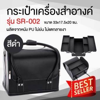กระเป๋าเครื่องสำอางค์ กระเป๋าใส่เครื่องสำอาง กระเป๋าเครื่องสำอาง รุ่น SR-002 (สีดำ)
