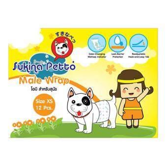 ขายด่วน Sukina Petto Male Wrap โอบิสำหรับสุนัขตัวผู้ ขนาด XSจำนวน12ชิ้น/ห่อ