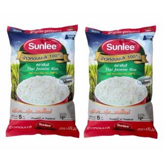 Sunlee ข้าวหอมมะลิ 100% 5 กก. 2 ถุง