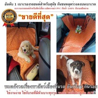เบาะคลุมรถยนต์สำหรับสุนัข แผ่นรองกันเปื้อนสำหรับสุนัขในรถยนต์แผ่นรองกันเปื้อนเบาะรถยนต์สำหรับสุนัข ผ้าคลุมสำหรับเบาะหลังรถเก๋ง รถ SUV ลายเมฆ (สีส้ม)