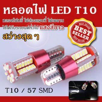 หลอดไฟหรี่ T10 LED ไฟส่องแผนที่ ไฟส่องป้าย รถยนต์ T10 57SMD แสงสีขาว 1 คู่