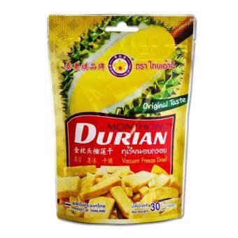 Thai Ao Chi Durian 30 gm (Buy1Get1) Vacuum Freeze Driedทุเรียนอบกรอบ 30 กรัม (ซื้อ 1 แถม 1) (image 1)