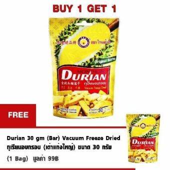 Thai Ao Chi Durian 30 gm (Buy1Get1) Vacuum Freeze Driedทุเรียนอบกรอบ 30 กรัม (ซื้อ 1 แถม 1) (image 0)