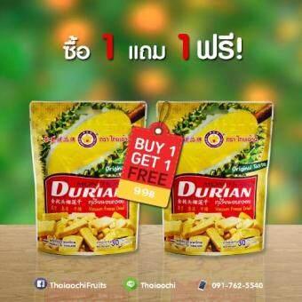 Thai Ao Chi Durian 30 gm (Buy1Get1) Vacuum Freeze Driedทุเรียนอบกรอบ 30 กรัม (ซื้อ 1 แถม 1) (image 4)