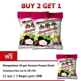 Thai Ao Chi Mangosteen 20 gm Vacuum Freeze Dried มังคุดอบกรอบ ขนาด20 กรัม ซื้อ 2 แถม 1 ซอง (Buy2Get1)