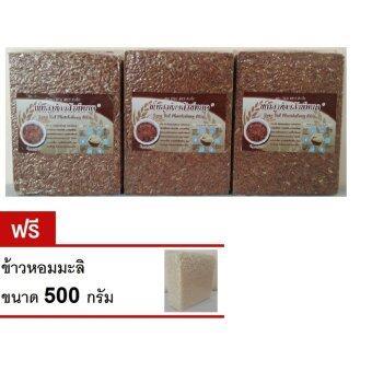 Thai rice Sang Yod Phatthalung Rice (Brown rice) ข้าวไทข้าวกล้องพัทลุงข้าวสังข์หยด แพ๊ค 3