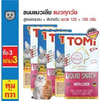 Tomi ขนมแมวเลีย สูตรแซลมอนและอินูลิน ขนาด 15 กรัม (8 ซอง/ กล่อง) + Tomi ขนมแมวเลีย ขนมแมว รสตับผสมทอรีน สำหรับแมว 4 เดือนขึ้นไป ขนาด 10 กรัม (10 ซอง/ กล่อง) ซื้อ 3 แถม 3
