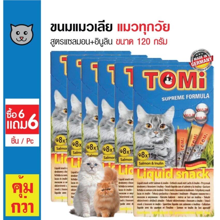 Tomi ขนมแมวเลีย สูตรไก่ ตับ และไบโอติน สำหรับแมวทุกสายพันธุ์ ขนาด 15 กรัม (8 ชิ้น/ กล่อง) ซื้อ 6 แถม 6!