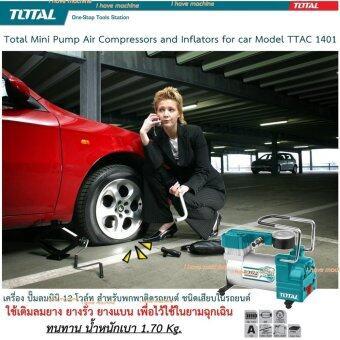 Total Mini Pump Air Compressors and Inflators for car Model TTAC 1401 เครื่อง ปั๊มลมมินิ 12 โวล์ท ชนิดเสียบในรถยนต์ ใช้เติมลม ยาง ยางรั่ว ยางแบน เป่าฝุ่น สำหรับพกพา ติดรถยนต์ เพื่อใช้ยามฉุกเฉิน ทนทาน น้ำหนักเบา 1 เครื่อง 200