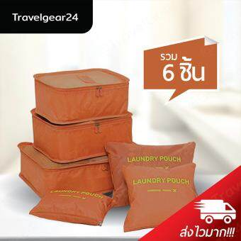 TravelGear24 กระเป๋าจัดระเบียบเสื้อผ้าสำหรับเดินทาง เซ็ท 6 ชิ้น Set 6 pieces bag - Orange/สีส้ม