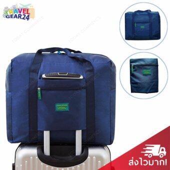 กระเป๋าเดินทางแบบพับได้ (Navy/สีน้ำเงิน)ล็อกกับกระเป๋าเดินทางได้ Travel Foldable Bag
