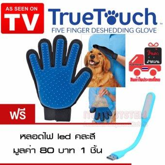 ทรูทัช ถุงมือแปรงขนแมว True Touch Five Finger Deshedding Glove (สีน้ำเงิน) พร้อมไฟ LED แบบ Usb 1ชิ้น (image 0)
