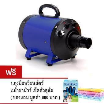 ไดร์เป่าขนสุนัข ไดร์ไล่น้ำ เครื่องเป่าขนสุนัข พลัง turbo (สีน้ำเงิน) ของแถม 2 รายการ