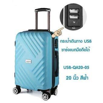 กระเป๋าเดินทางชาร์จแบตได้ เพิ่มช่อง USB 20 นิ้ว ลาย USB-QA20-05สีฟ้า