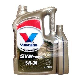 Valvoline วาโวลีน ซินพาวเวอร์ SAE 5W-30 API SN ILSAC GF-5