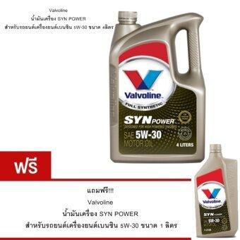 Valvoline น้ำมันเครื่อง SYN POWER \tสำหรับรถยนต์เครื่องยนต์เบนซิน5W-30 ขนาด 4ลิตร
