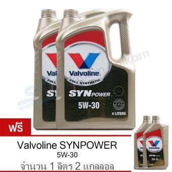 ประกาศขาย VALVOLINE น้ำมันเครื่อง Synthetic Power SAE 5W-30 API SN ILSACGF-5 4ลิตร(ฟรี 1 ลิตร) (2 แกลลอน)