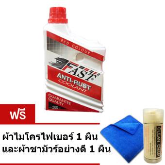 WASABI น้ำยาหล่อเย็นหม้อน้ำ FASTสีแดงHeater Protection รุ่นเข้มข้นป้องกันความร้อนสูง 500ml แถมฟรีผ้าชามัวร์และผ้าไมโครไฟเบอร์