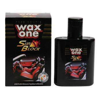 รีวิว WAX ONE ซันบล๊อคน้ำยาเช็ดหนังป้องกัน UV