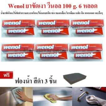 จัดโปรโมชั่น Wenol ยาขัดเงา วีนอล 100 g. 6 หลอด แถมฟองน้ำดำ 3 ชิ้น