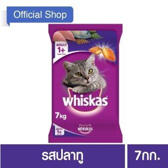 WHISKAS® Cat Food Dry Pockets Adult Mackerel Flavour วิสกัส®อาหารแมวชนิดแห้ง แบบเม็ด พ็อกเกต สูตรแมวโต รสปลาทู 7กก. 1 ถุง