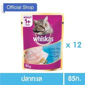 WHISKAS® Cat Food Wet Pouch Ocean Fish วิสกัส®อาหารแมวชนิดเปียก แบบเพาช์ ปลาทะเล 85กรัม 12 ซอง