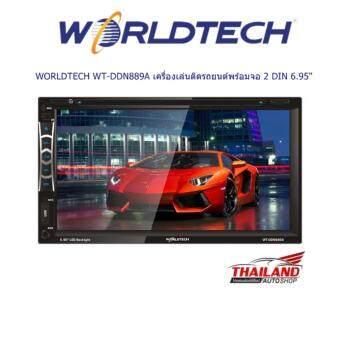 WORLDTECH WT-DDN889A เครื่องเล่นติดรถยนต์พร้อมจอ 2 DIN 6.95\