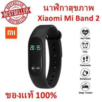 นาฬิกาสุขภาพ Xiaomi Mi Band 2 นาฬิกาสายรัดข้อมือ วัดสุขภาพ ราคาถูก