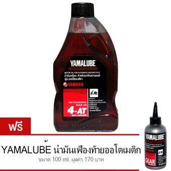 ต้องการขาย YAMALUBE น้ำมันเครื่องรถมอเตอร์ไซค์ ออโตเมติก 4-AT SAE 40 ขนาด 0.8ลิตร (ฟรี น้ำมันเฟืองท้าย มูลค่า 170 บาท)