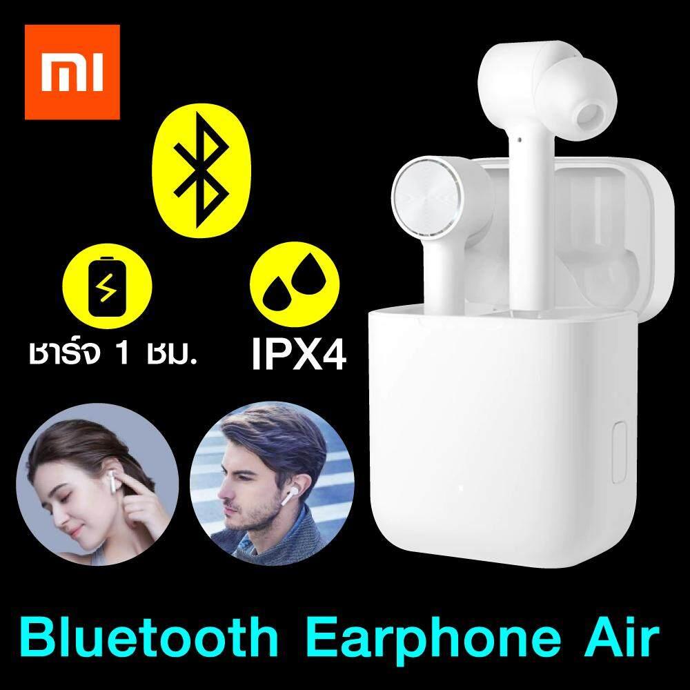 นนทบุรี Xiaomi Bluetooth Earphone Air หูฟังบลูทูธ ไร้สาย True Wireless พร้อมเคสชาร์จไฟในตัว [[ ประกันสินค้า 30 วัน ]] / ShoppingD