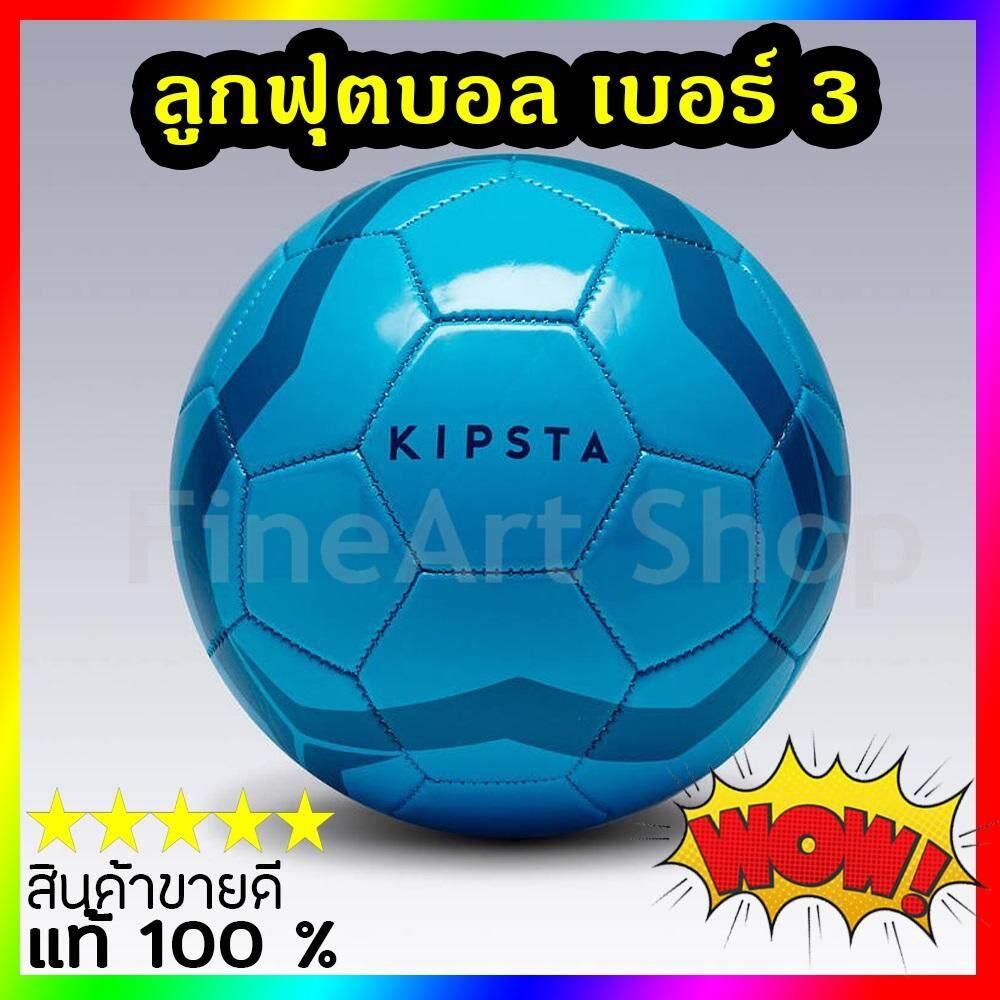 สอนใช้งาน  FineArt Shop ลูกฟุตบอล KIPSTA รุ่น FIRST KICK - ball football