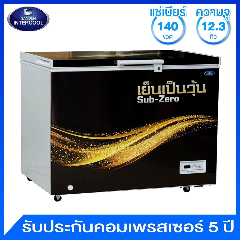 พะเยา Sanden Intercool ตู้แช่เบียร์วุ้น ความจุ 12.3 คิว รุ่น SSH-0355 (ขวดไม่แตก)