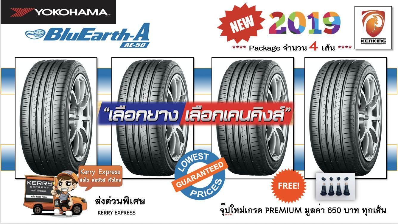 ประกันภัย รถยนต์ 2+ พิจิตร ยางรถยนต์ขอบ18 YOKOHAMA 225/45 R18 BluEarth AE-50 (จำนวน 4 เส้น)  FREE !! จุ๊ป PREMIUM BY KENKING POWER 650 บาท MADE IN JAPAN แท้ (ลิขสิทธิืแท้รายเดียว)