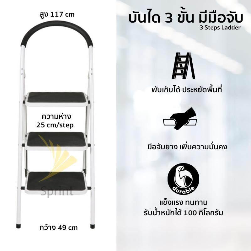ลดสุดๆ ราคาพิเศษ บันได STEP 3 ขั้น มีมือจับ ฐานกว้าง รองพื้นยาง มั่นคง สีขาวมือจับสีดำ 3 Steps Ladder จัดส่งฟรี Kerry ทั่วประเทศ