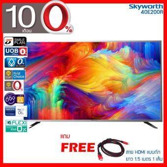 Skyworth LED Smart TV 40 นิ้ว รุ่น 40E200A แถมฟรี สาย HDMI จำนวน 1 เส้น (ผ่อน 0% 10 เดือน)