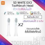 แปรงสีฟันไฟฟ้า ช่วยดูแลสุขภาพช่องปาก ยโสธร  หัวแปรงสีฟันไฟฟ้า   Xiaomi SO WHITE EX3 Electric toothbrush head
