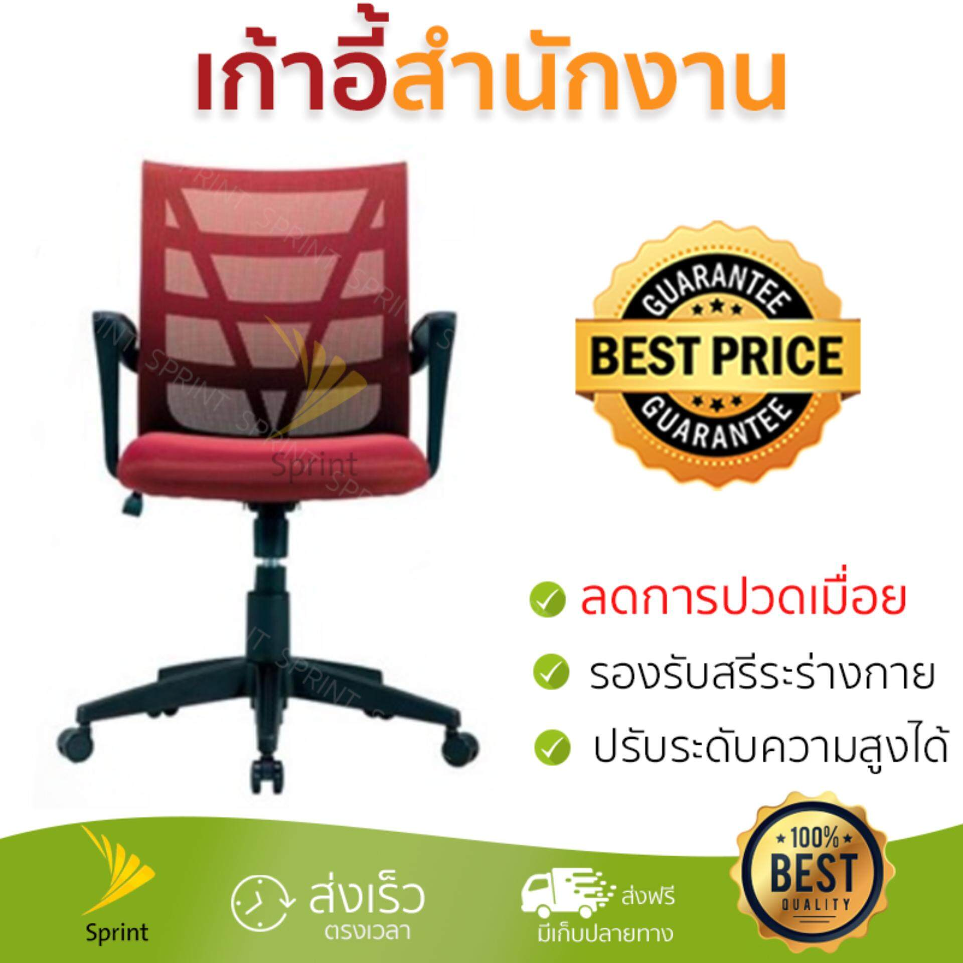 ราคาพิเศษ เก้าอี้ทำงาน เก้าอี้สำนักงาน SMITH เก้าอี้สำนักงานSK290-RD  ลดอาการปวดเมื่อยลำคอและไหล่ เบาะนุ่มกำลังดี นั่งสบาย ไม่อึดอัด ปรับระดับความสูงได้ Office Chair จัดส่งฟรี kerry ทั่วประเทศ