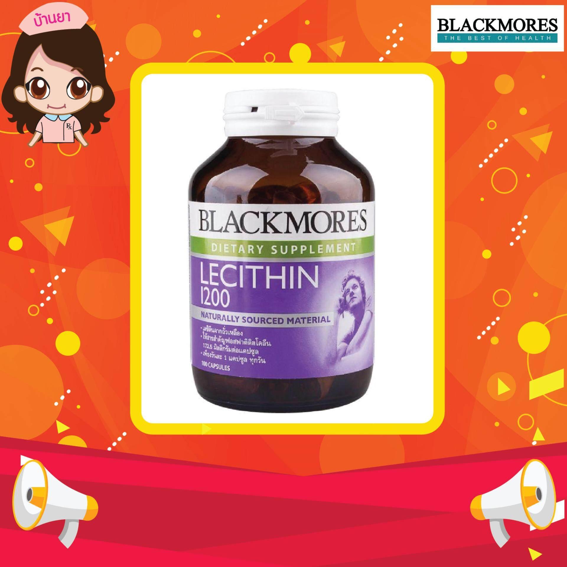 การใช้งาน  นครศรีธรรมราช Blackmores Lecithin 1200 mg 100 เม็ด บำรุงสมอง