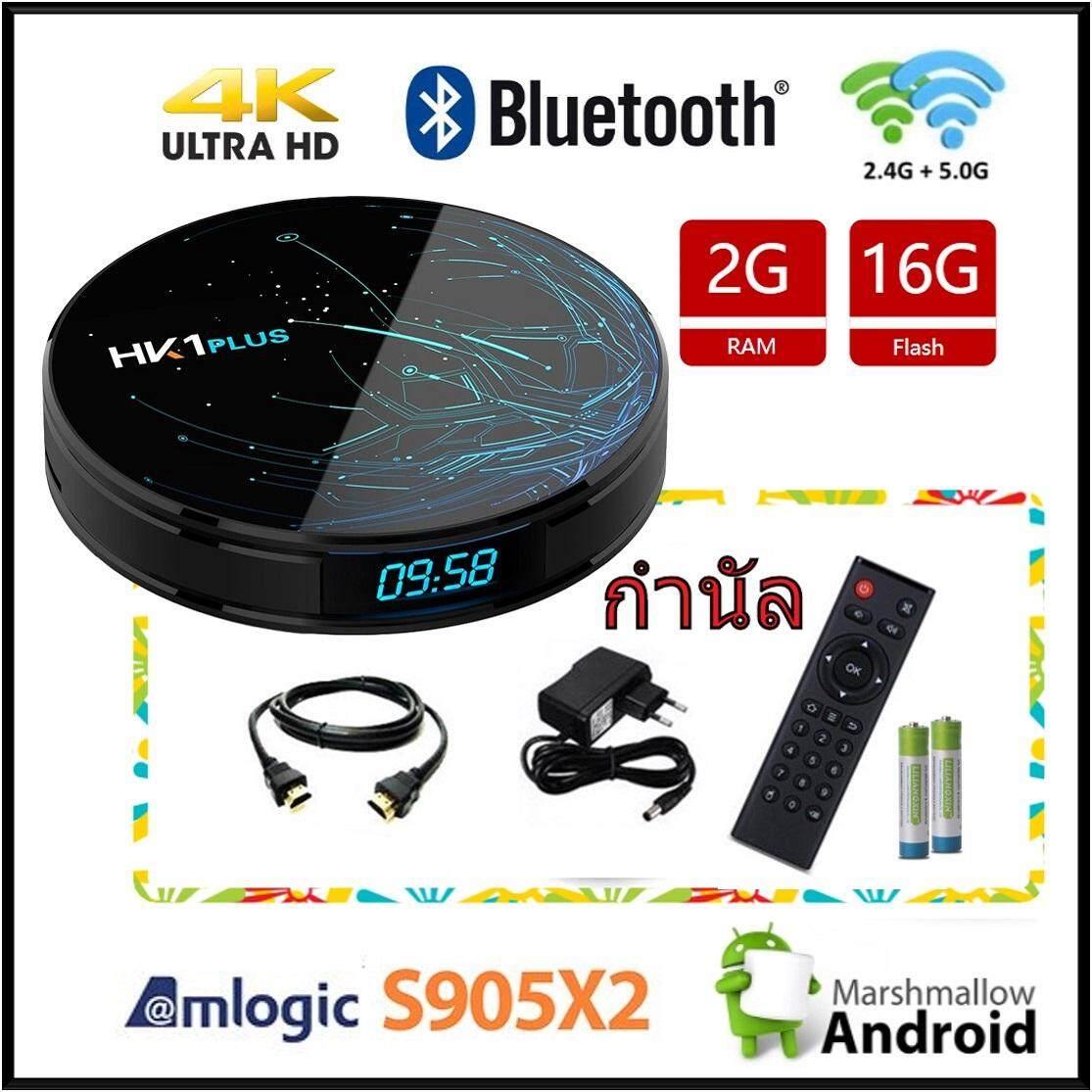 บัตรเครดิตซิตี้แบงก์ รีวอร์ด  พิจิตร Android Smart TV Box กล่องแอนดรอยด์รุ่นใหม่ปี 2019 HK1 PLUS แรม2GB/16GB S905X2 android 8.1+แอพดูฟรีทีวีออนไลน์ ละคร ย้อนหลัง ฟังเพลง ยูทูป กูเกิล เฟซบุ๊ค + (สาย HDMI+รีโมท+ถ่านพานาโซนิคอัลคาไลน์ 2 ก้อน+คู่มือติดตั้งไทย)