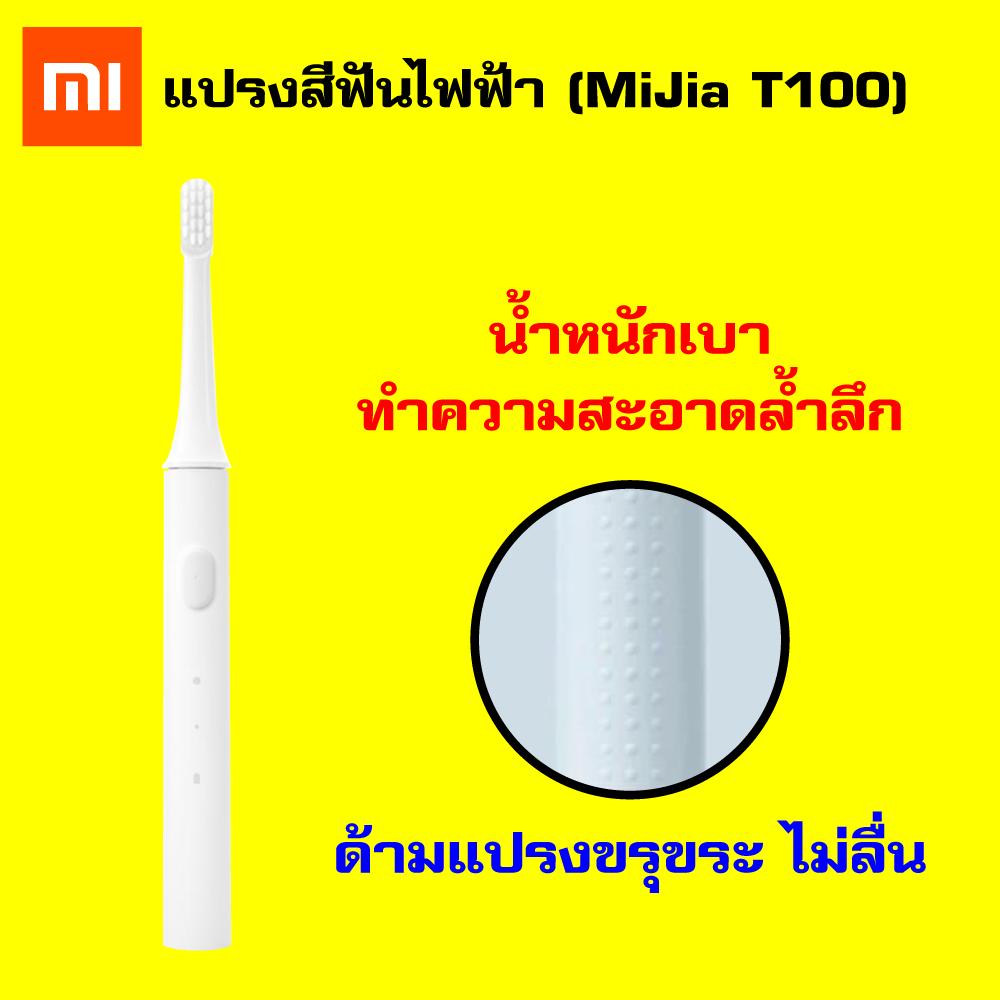 กระเป๋าถือ นักเรียน ผู้หญิง วัยรุ่น กระบี่ 【แพ็คส่งใน 1 วัน】Xiaomi MiJia T100 Sonic Electric Toothbrush แปลงสีฟันไฟฟ้า เปลี่ยนหัวได้ กันน้ำ พร้อมแท่นชาร์จ   Godungit