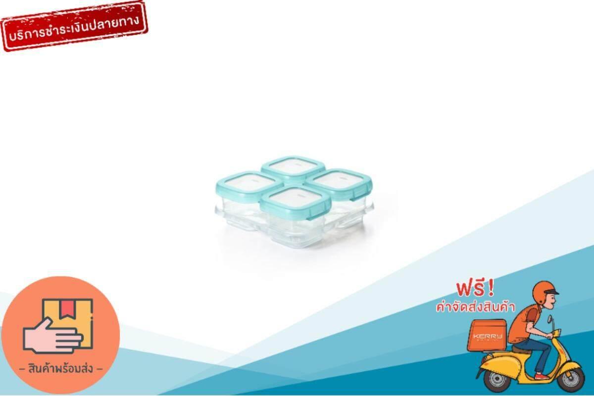 สุดยอดสินค้า!! OXO Tot Baby Blocks 4 Oz. กล่องเก็บอาหารเด็ก ขนาด 4 ออนซ์ ส่งฟรี Kerry