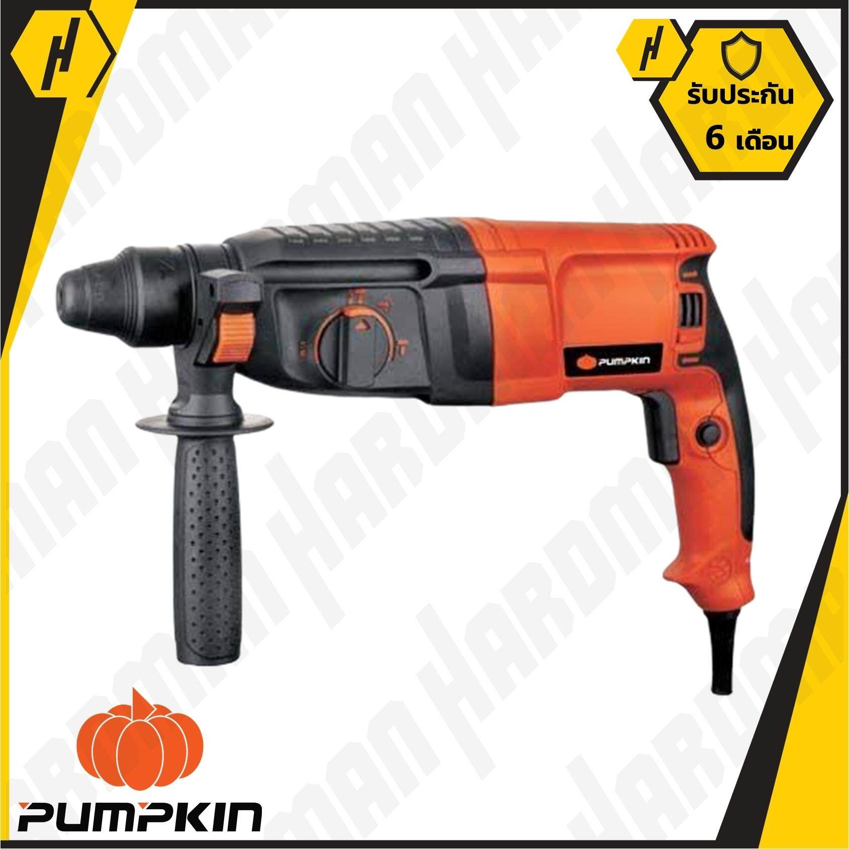 PUMPKIN PTT2-26 DRE สว่านโรตารี่ 26 มม. 3 ระบบ 800 W พร้อมอุปกรณ์เสริม