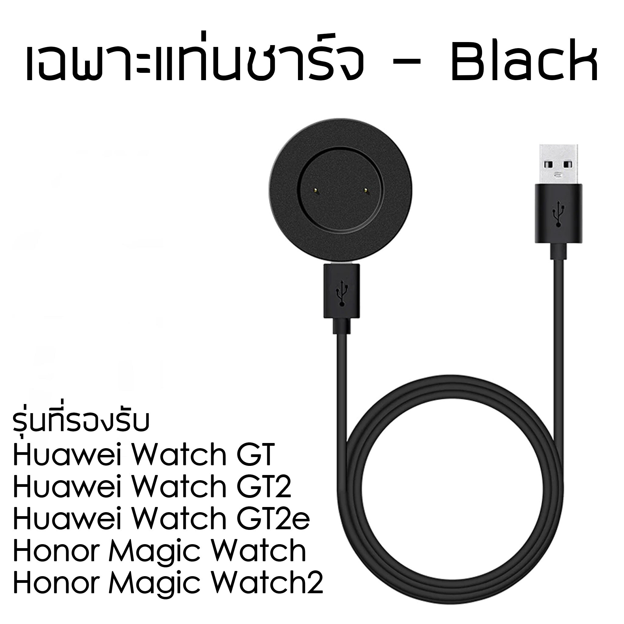 As แท่นชาร์จ For Huawei Watch GT2 Pro / Watch Fit / GT2 / GT / Magic Watch น้ำหนักเบา พกพาง่าย พร้อม Adapter และสาย USB