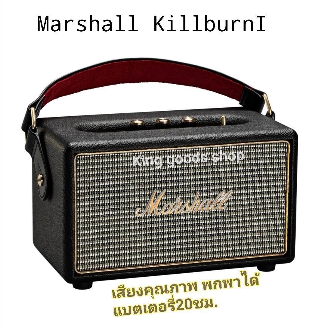 ล้างสต็อกลดสุดๆ สุดยอดลำโพงพกพาเสียงดีที่สุด ของMarshallkillburnI30W. เปิดนาน 20ชม.พาลุยได้ทุกทีครบรายละเอียดเสียงทุกย่าน ดีไซน์คลาสสิค